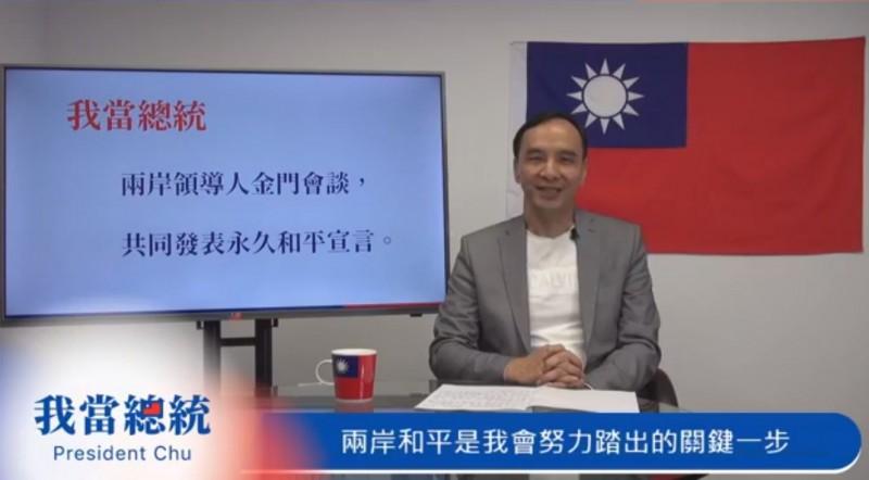 朱立倫開直播說明當總統的政見,被韓國瑜粉絲圍剿。(圖擷取自朱立倫臉書)