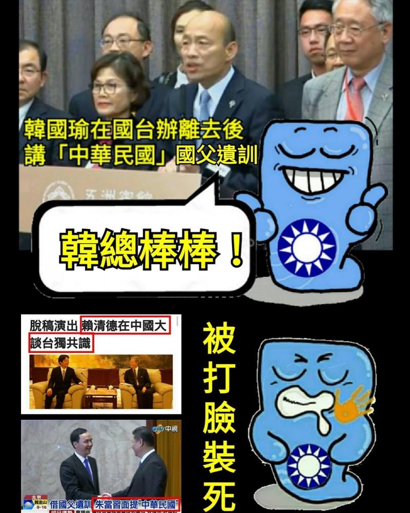臉書粉專只是堵藍諷韓在劉結一離開後才提中華民國。(記者王榮祥翻攝)