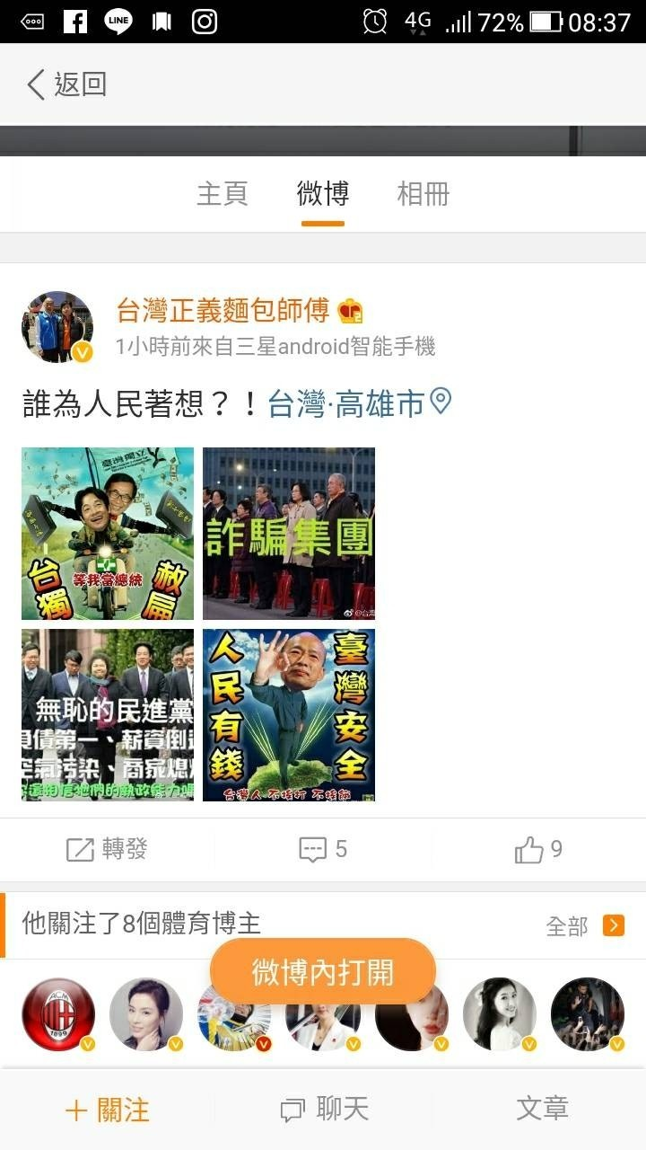 黃士福在微博最新發文的照片,與徵求工作的照片是同一張。(取自「台灣正義麵包師傅」微博)