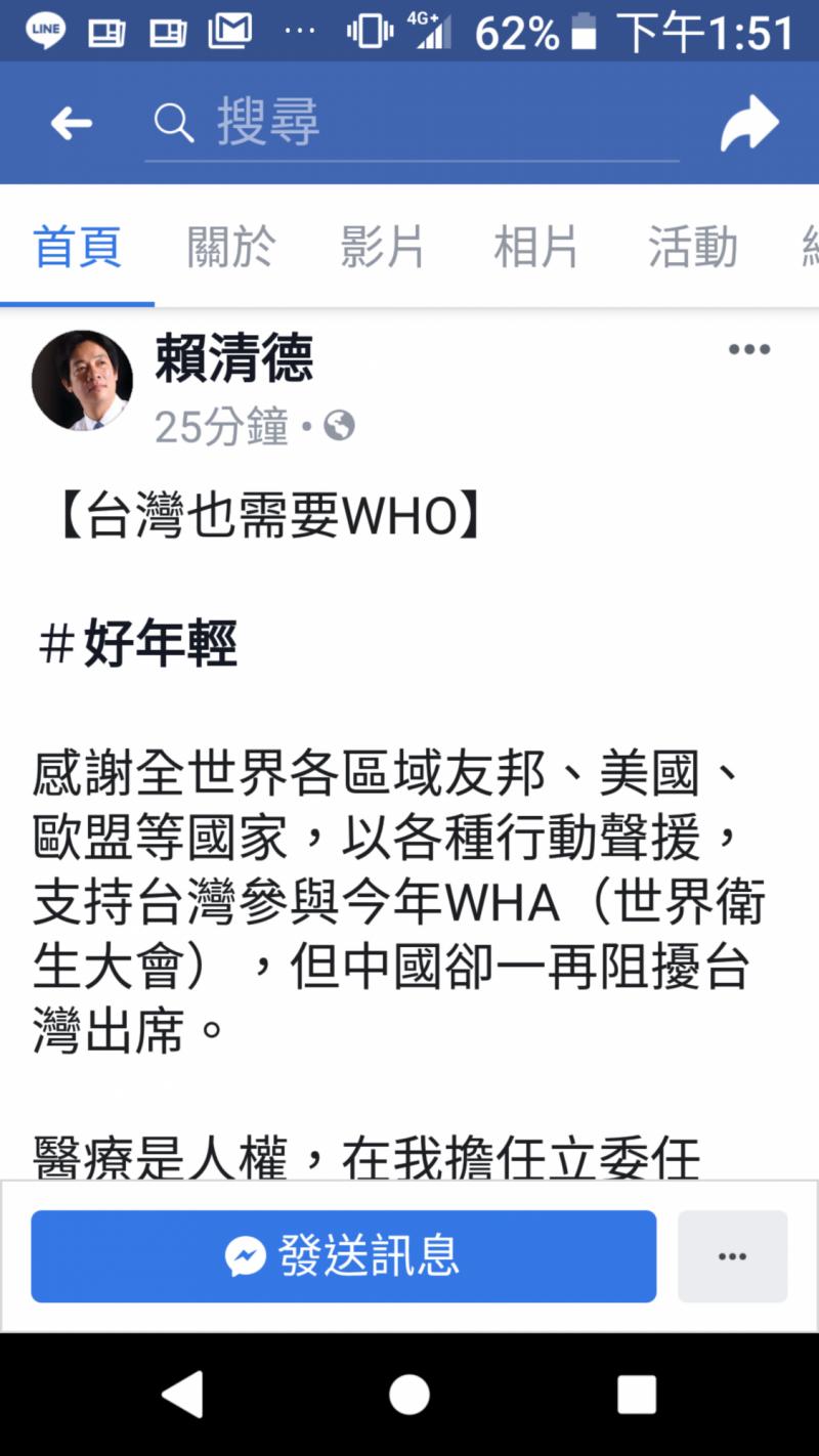 賴清德臉書發文  「台灣需要WHO」