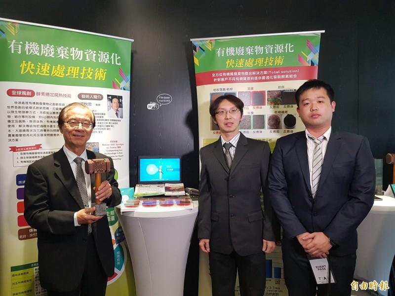 中研院士楊秋忠(左)團隊。(記者簡惠茹攝)