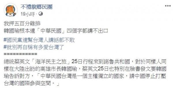 臉書粉絲專頁「不禮貌鄉民團」說,「我押500份雞排,韓國瑜根本連「中華民國」4個字都講不出口」、「國民黨連幫台灣人講話都不敢,就別再自稱有多愛台灣了」。(圖擷取自臉書)