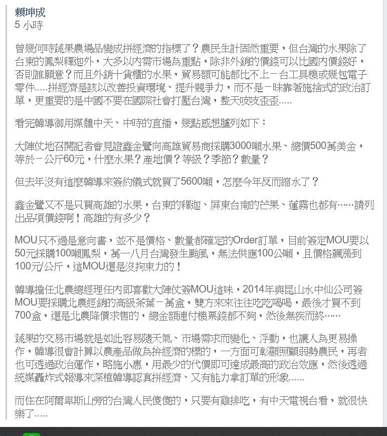 前立委、現任財團法人台灣中小企業聯合輔導基金會董事長賴坤成在臉書公開評論韓國瑜簽署MOU恐成空單。(翻攝賴坤成臉書)