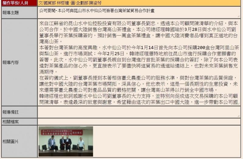 台北農產運銷股份有限公司2014年發布新聞稿指出,時任總經理韓國瑜與江蘇省的昆山水中仙控股投資有限公司簽署MOU。(翻攝台北農產運銷股份有限公司網頁)