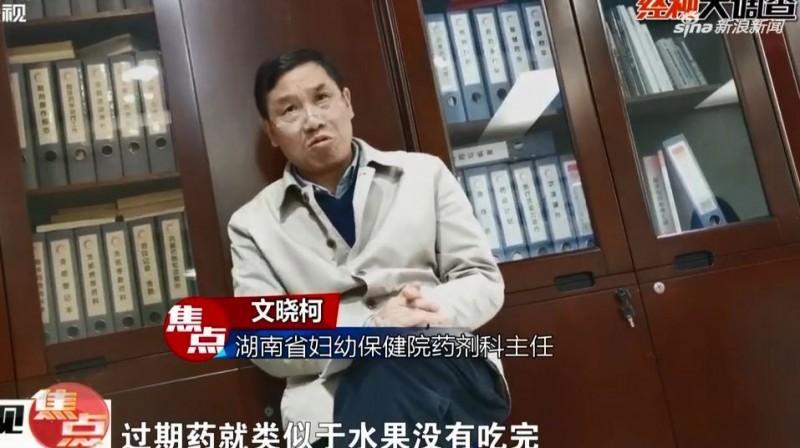 中國湖南日前傳出,一名懷孕女子從醫院拿到過期的藥物,但院方不但不認錯,還對她宣稱吃過期藥就像吃剩菜一樣。(圖擷自新浪新聞)