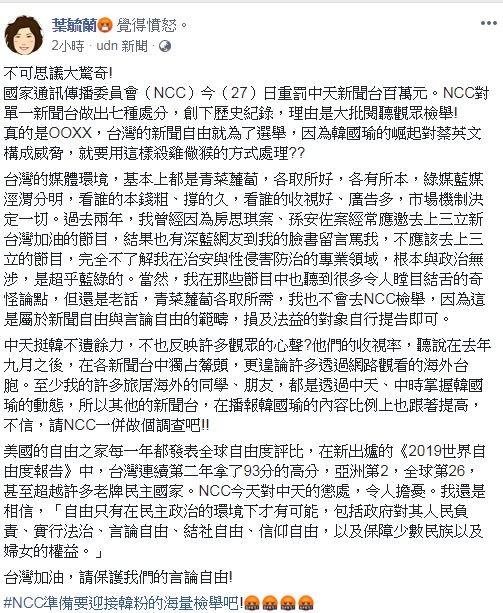 葉毓蘭在臉書發文,替中天新聞抱不平,更以Hashtage標記「##NCC準備要迎接韓粉的海量檢舉吧」!(擷取自葉毓蘭臉書)
