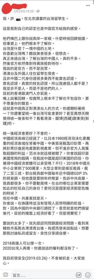 台灣女留學生在臉書發文警告故鄉人,要警惕中國的可怕。(圖擷取自臉書)