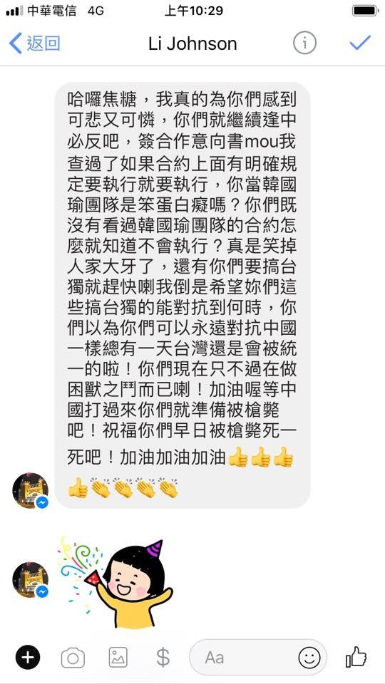 網友發恐嚇訊息給「焦糖哥哥」陳嘉行,「加油喔等中國打過來你們就準備被槍斃吧!」(截取自臉書)