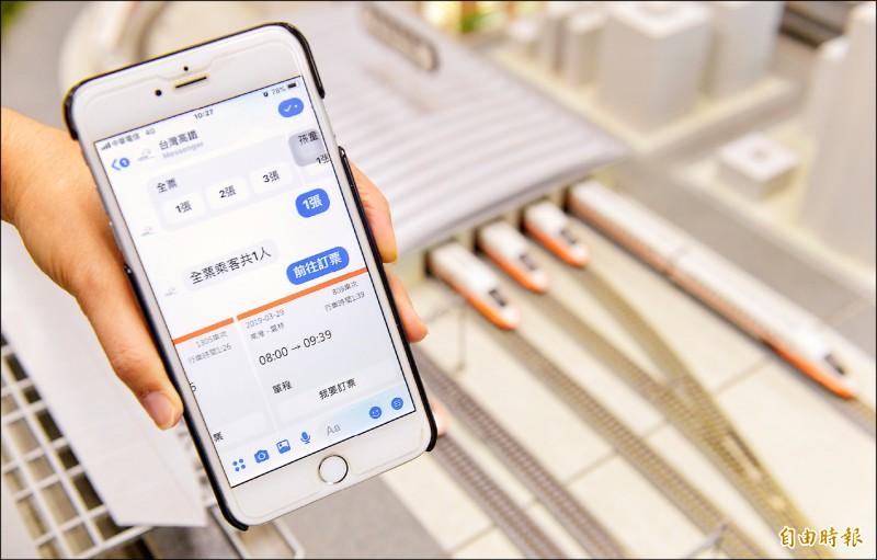 台灣高鐵28日宣布推出透過Facebook Messenger平台,輸入資訊即可購票的創新服務。(記者張嘉明攝)