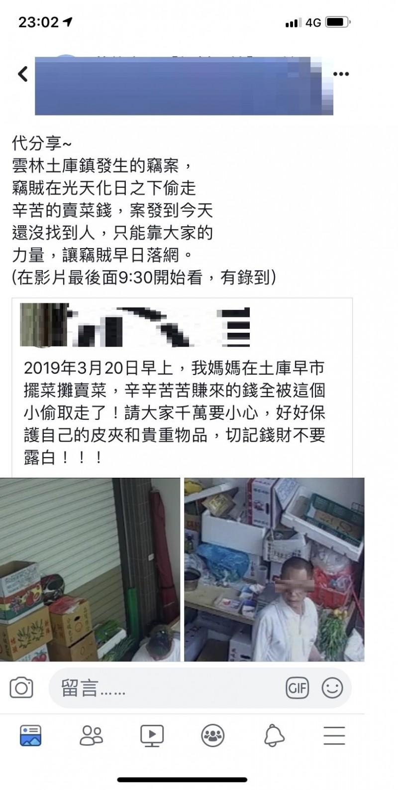 原PO的媽媽在土庫早市擺菜攤賣菜,辛苦錢卻被偷走,將影片PO網抓小偷,也提醒大家注意。(翻攝自網路)