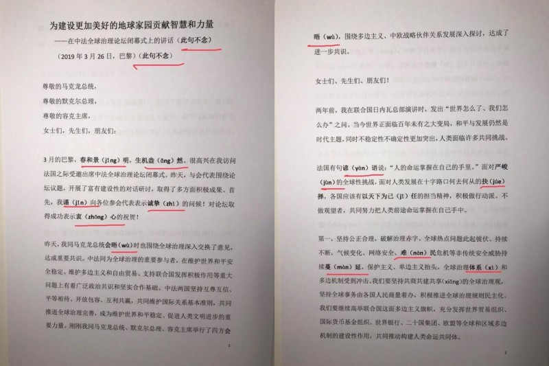 網路上流傳1份疑似是習近平當時在巴黎的演講稿,與中國官方釋出的版本無異。(圖擷取自推特)