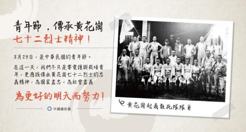 國民黨臉書今日在粉專「中國國民黨 KMT」發文讚揚黃花崗72烈士的精神。(擷取自KMT中國國民黨臉書)