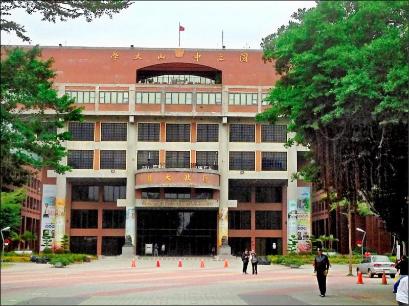 中山大學向教育部申請新設醫學。(資料照)