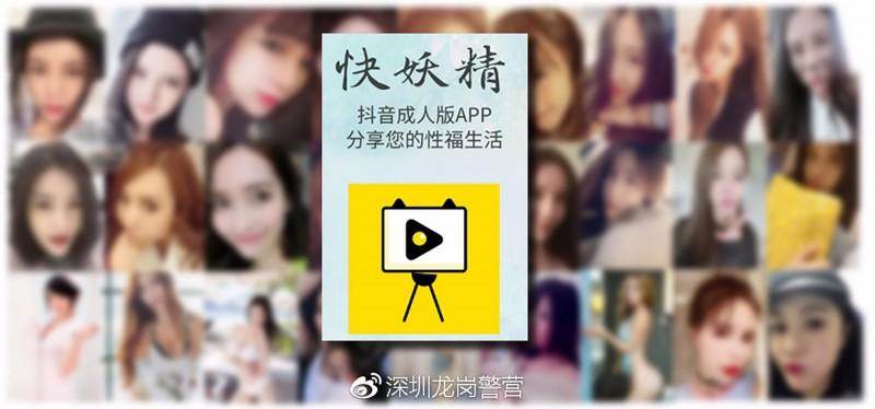 中國深圳市近日破獲一個號稱是「成人版抖音」的色情App「快妖精」。(中央社)