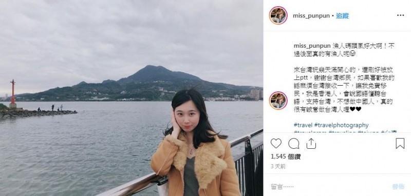 香港正妹老師「Miss Pun」前幾天來台灣旅遊,得知自己登上PTT表特版後開心的說,「謝謝台灣鄉民,如果喜歡我的話麻煩台灣接收一下」,還喊話很有誠意當台灣人!(圖擷取自miss_punpun IG)