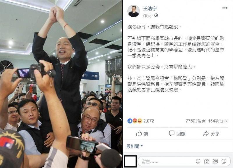 高雄市長韓國瑜的2名隨扈在機場內將他高高抬起,形成維安大漏洞,照片被桃園市議員王浩宇PO上臉書,直指「像封建時代的皇帝一樣高高在上」,提醒「我們都只是公僕,沒有那麼偉大」,隨扈也被口頭告誡,韓國瑜則回應「這是我要求的」。(圖擷取自王浩宇臉書)