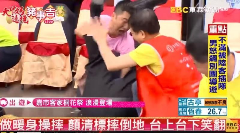 顏清標摔倒,旁邊的人邊笑邊扶起他。(圖擷取自東森新聞台)