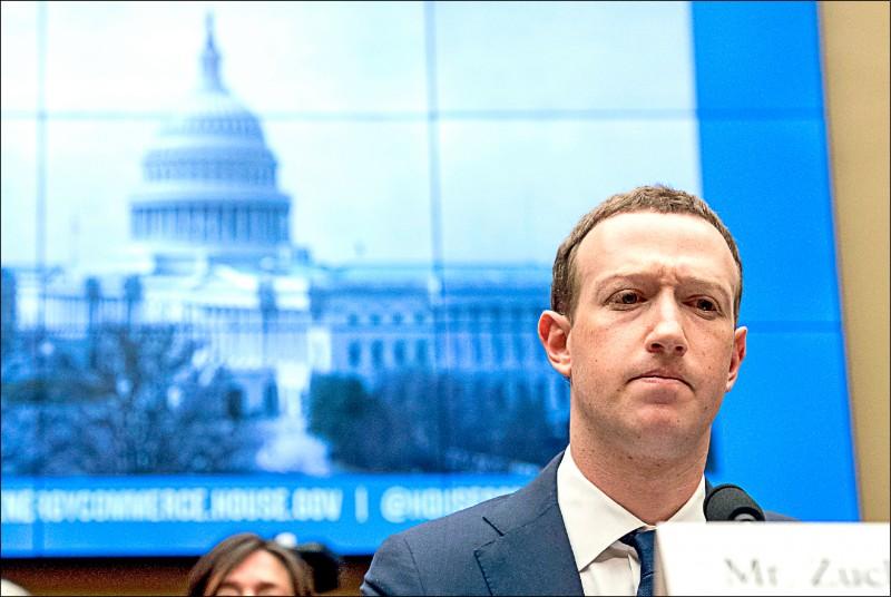 臉書(Facebook)創辦人兼執行長札克柏格。(美聯社檔案照)