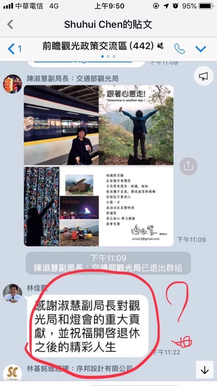 觀光局前副局長陳淑慧昨在臉書痛批交通部長林佳龍噁心。(記者蕭玗欣翻攝)