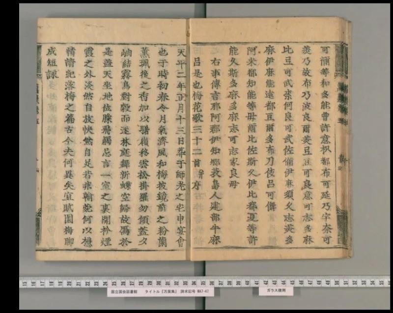 日本新年號「令和」引用自《萬葉集》的「梅花之詩」第32首序文,「於時,初春令月、氣淑風和」。(取自網路)