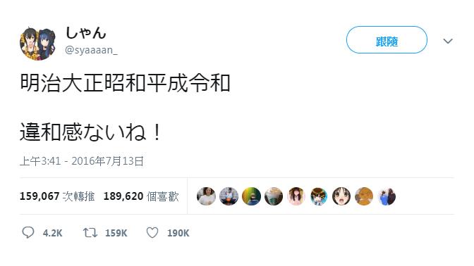 有名日本網友3年前在推特早已預言平成的下個年號就是「令和」,而且發文時間點比NHK的爆料還早。(圖擷取自推特)