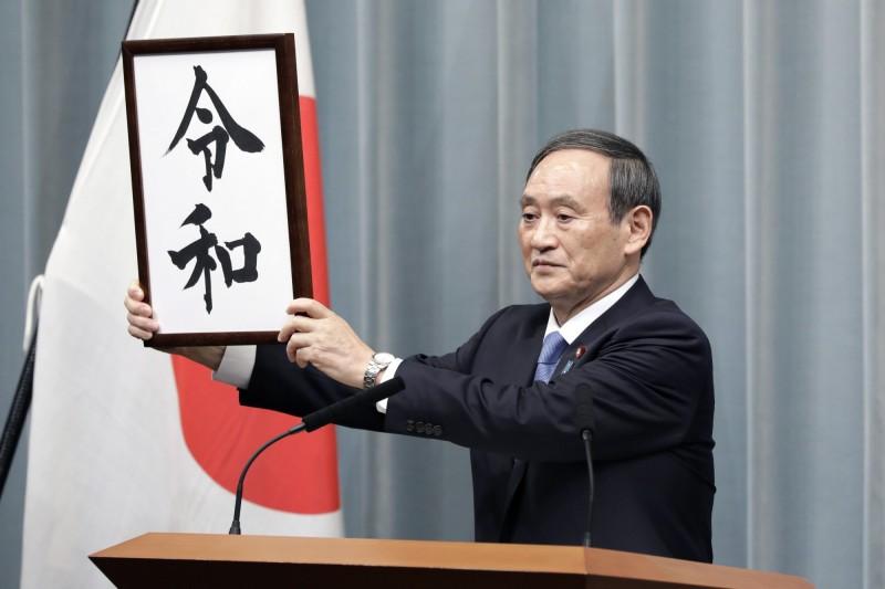 「令和」引用自日本現存最古老的詩歌總集《萬葉集》,這也是日本首次打破慣例,不借引中國典籍而取用日本的古典詩集。(彭博)