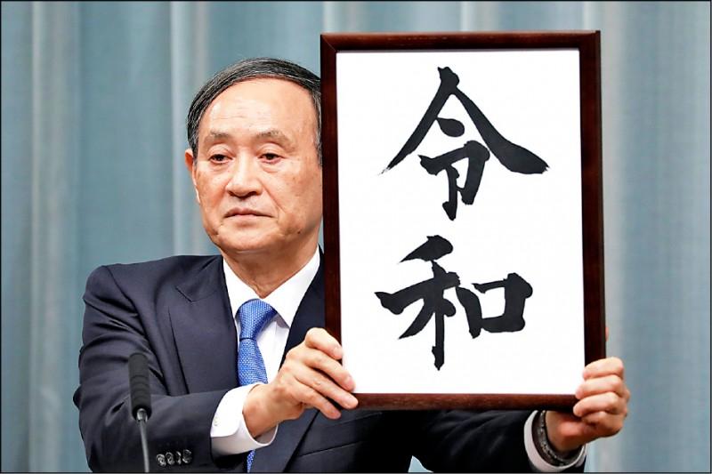 日本內閣官房長官菅義偉一日上午在首相官邸,正式對國內外公布預定自五月一日零時起使用的新年號「令和(REIWA)」。()