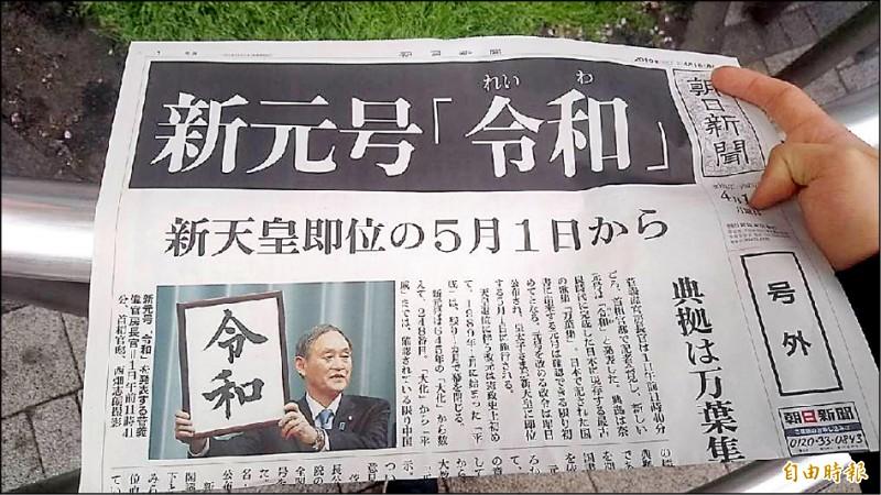 日本各媒體立即以新聞快報或號外方式告知民眾。(記者林翠儀攝)