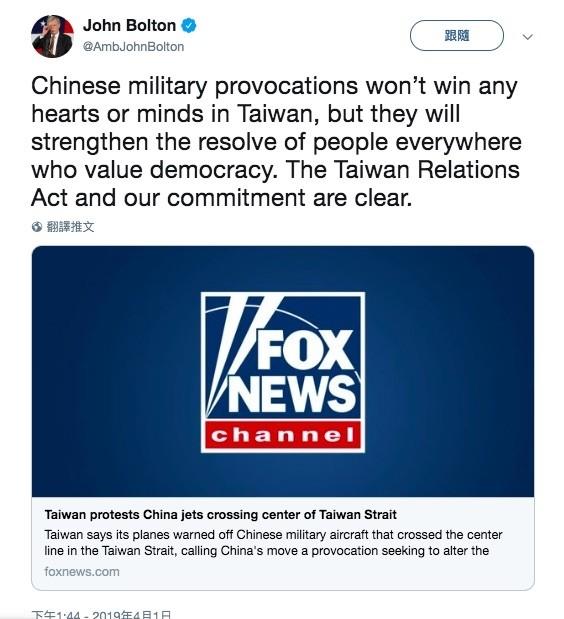 美國白宮國安顧問波頓於美東時間1日說,中國軍事挑釁無法贏得台灣民心,只會使珍惜民主的人民決心更加堅定,並重申「臺灣關係法」與美國承諾的明確。(翻攝自推特)