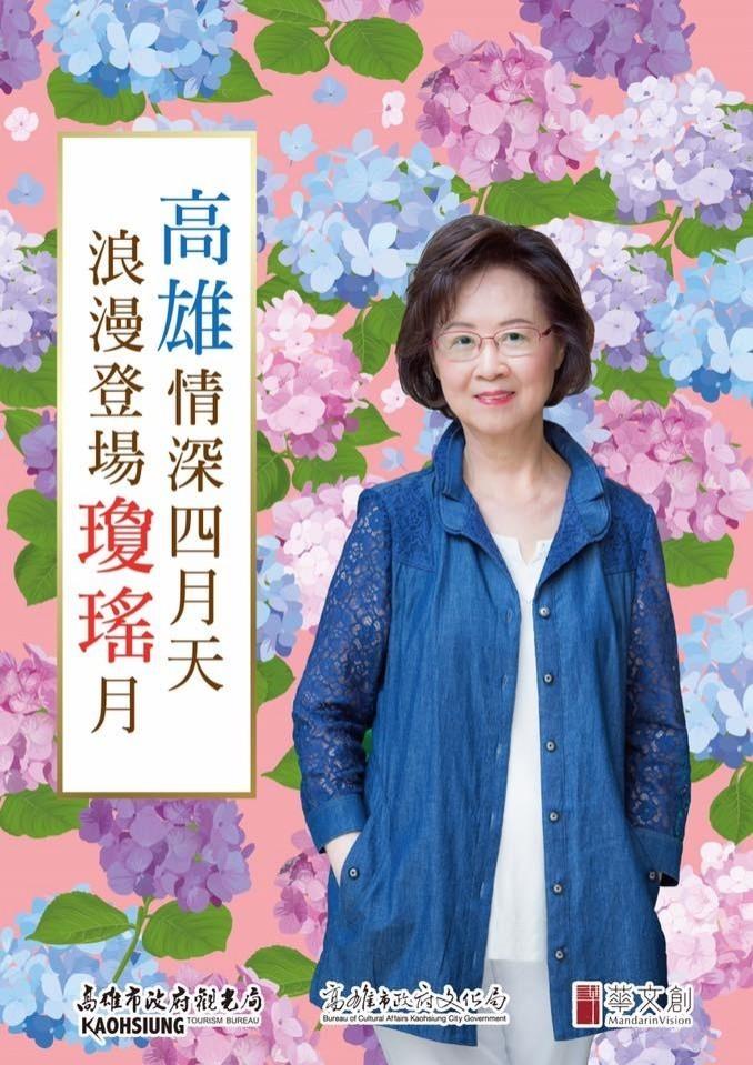 高雄市觀光局將四月訂為瓊瑤月, 飯店業並配合推出瓊瑤房。(取自高雄旅遊網)