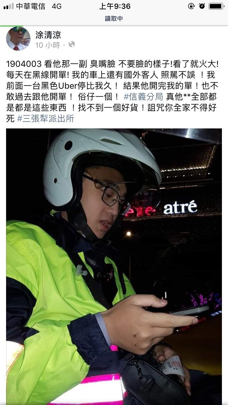 涂清涼臉書PO文嗆警「全家不得好死」。(記者姚岳宏翻攝臉書)