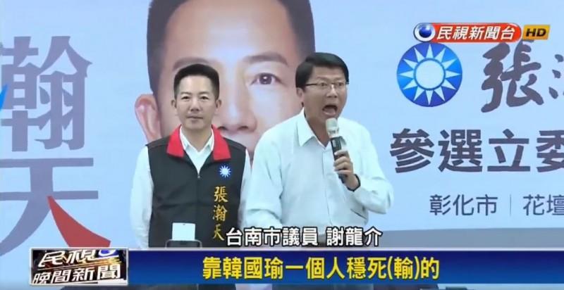 謝龍介(右)表示,「靠一個韓國瑜是穩死的啦」。(圖擷取自民視新聞台)