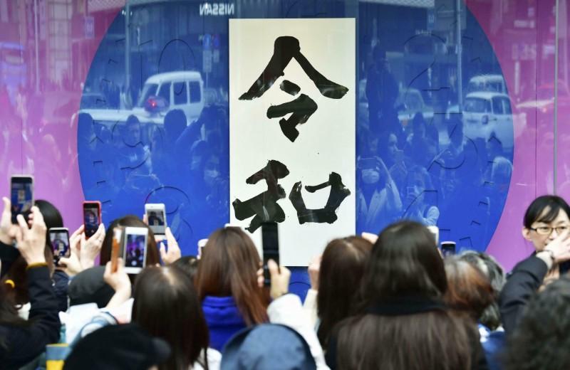 日本公佈新年號後,各地竟出現多起「令和」詐騙案。(美聯社)