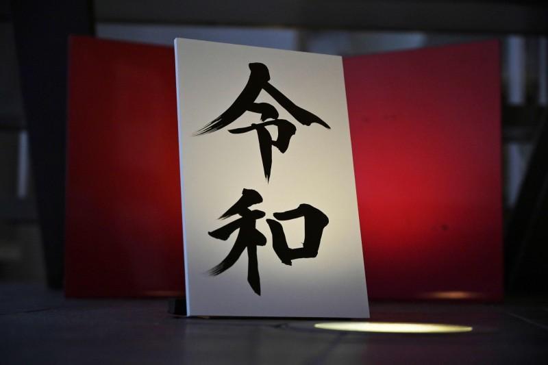 對於中國官媒《環球網》卻硬扯新年號無法抹去中國痕跡,日本網友回嗆中國也能取個「近平元年」。(法新社資料照)