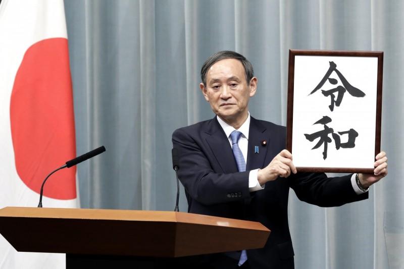 日本新年號為「令和」,其他備選方案也隨之曝光。(彭博社)