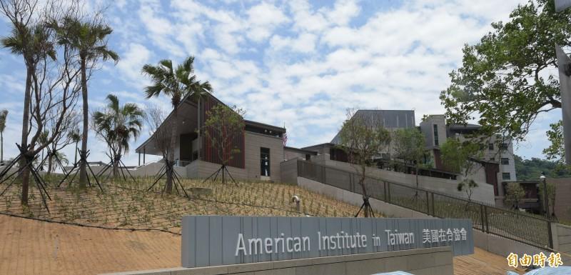 美國在台協會(AIT)今首度證實有美軍陸戰隊進駐。圖為AIT內湖新館外觀。(資料照,記者張嘉明攝)