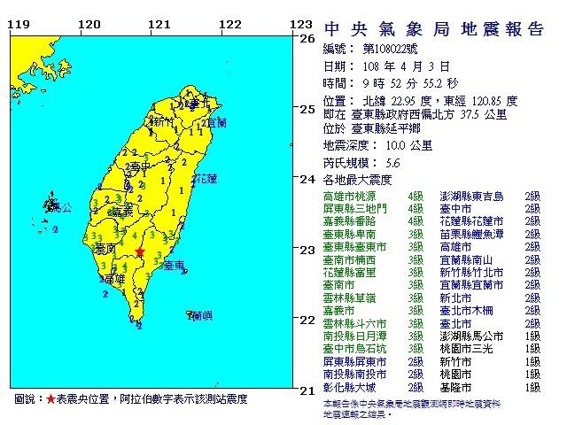 台東縣延平鄉今天上午9點52分,發生芮氏規模5.6地震,最大震度4級,因地震深度僅10公里且在震央在內陸,全台幾乎有感。(圖擷自臉書)