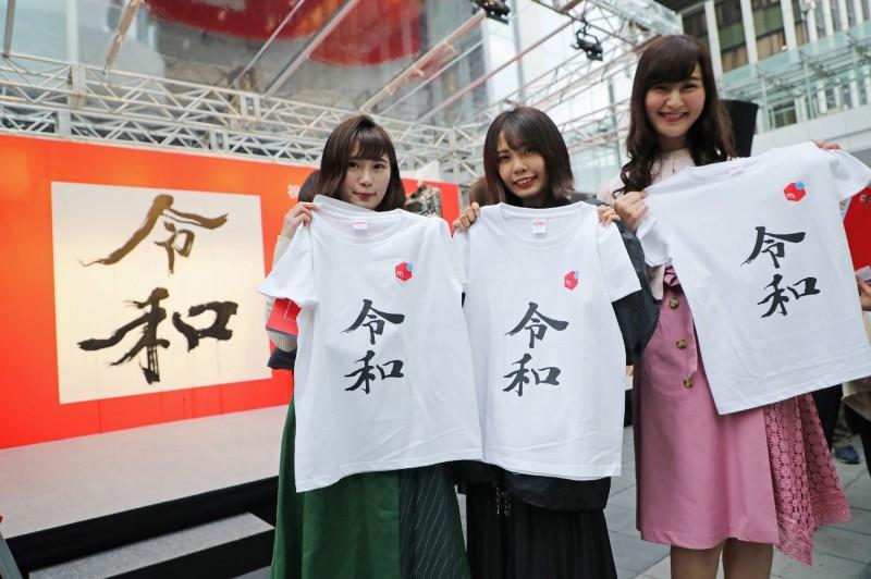 日本《共同社》調查發現,有73.7%的受訪者對於新年號「令和」抱持好感。 (法新社)