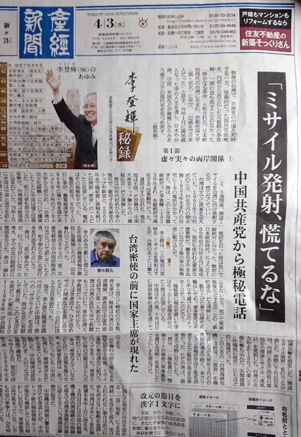 日本產經新聞3日起連載「李登輝秘錄」。(翻攝自產經新聞)