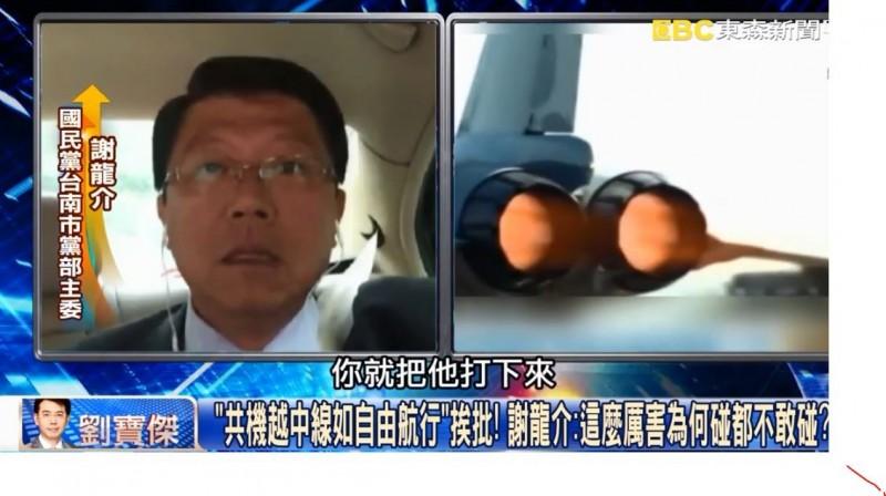 謝龍介要求政府將越界的中國軍機打下來。(圖擷取自關鍵時刻)