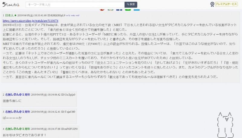 兩名疑為日本人的女子因日前在台北捷運車廂內大喝珍奶,引起日本網友大量討論。(圖擷取自日本5ch論壇)