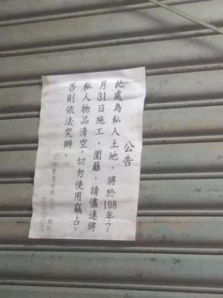 有網友在臉書社團「我是板橋人」貼出一張湳雅夜市的公告,內容寫著「此處為私人土地,將於108年7月31日施工、圍籬,請儘速將私人物品清空,切勿使用竊占,否則依法究辦」。(圖擷自臉書)