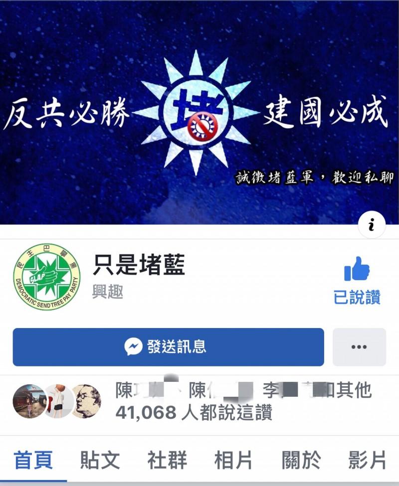網路瘋傳中國收購臉書粉絲團宣傳統一,「只是堵藍」直接貼文回應「不用問堵藍要不要賣?因為你們買不起」。(取自「只是堵藍」粉頁)