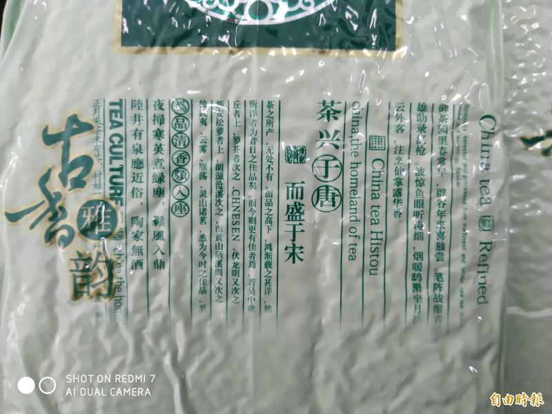 安毒以中國簡體字的茶葉袋包裝。(記者洪定宏攝)