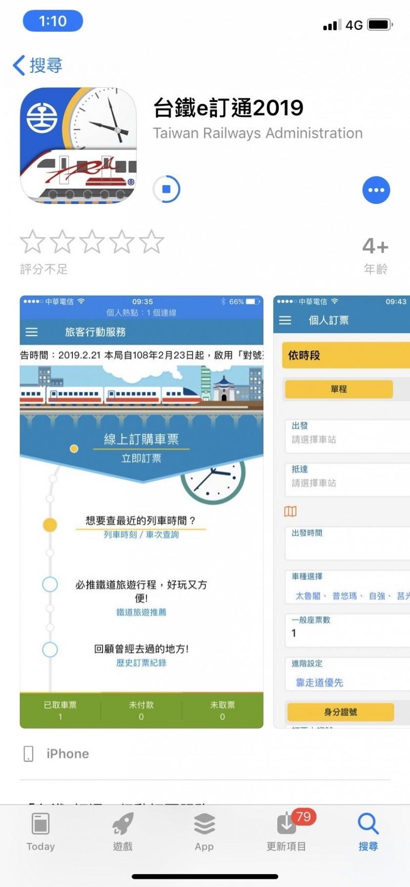 台鐵新票務系統將於4月9日起開放預訂個人車票,官方版「台鐵e訂通」APP也同步改版,並於今天起提前開放下載。(翻攝自「台鐵e訂通」)