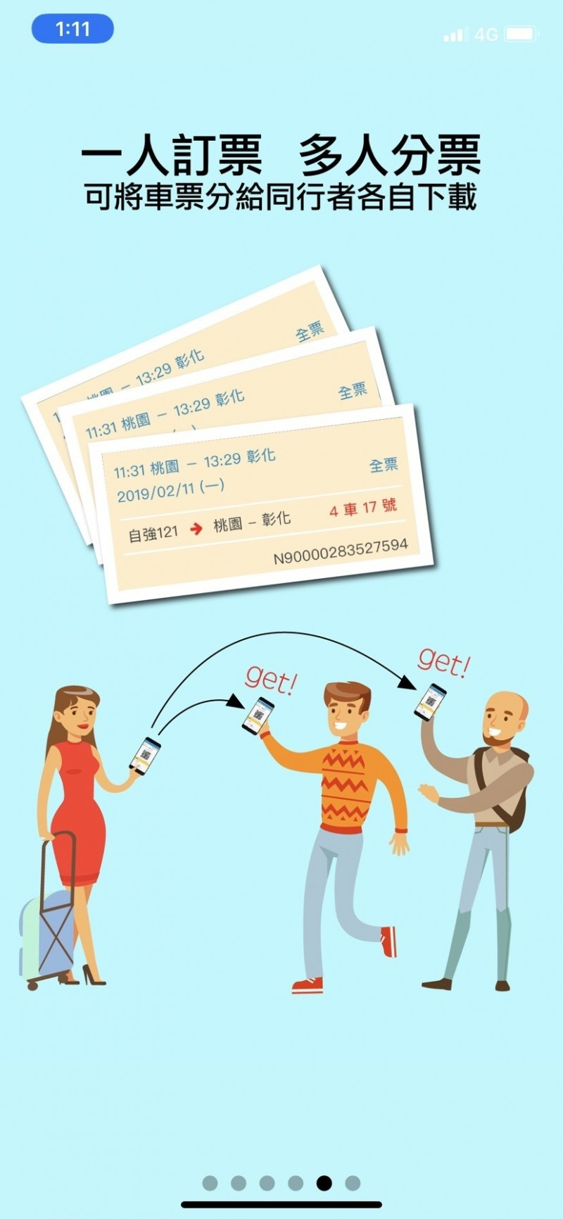 台鐵官方版「台鐵e訂通」APP改版,提供無紙化電子票券與多人分票功能。(翻攝自「台鐵e訂通」)