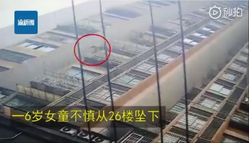 小女孩從26樓公寓墜落。(擷取自中國《新晚報》)