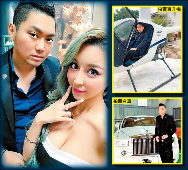 連千毅曾拍賣直升機、超跑、名貴車輛,並找來女模雪碧一起直播衝人氣。(記者王冠仁翻攝)