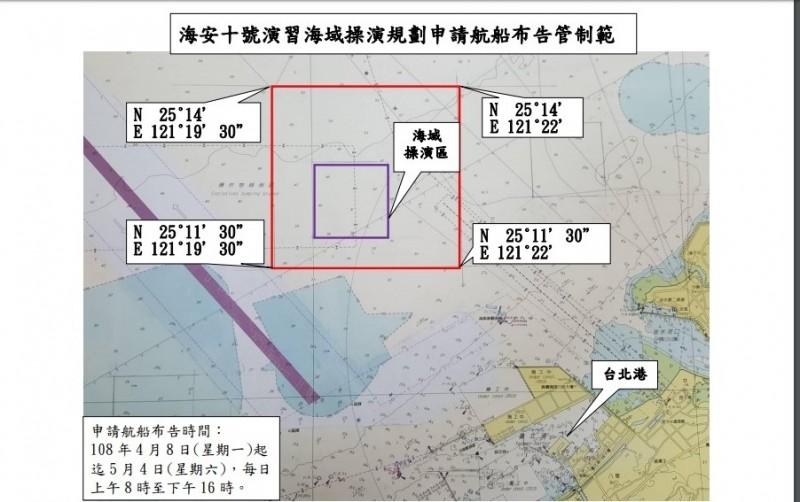 為因應反恐演練的金華演習及海安演習需要,台北港北方海域今起管制27天。(圖:取自交通部航港局公告)。