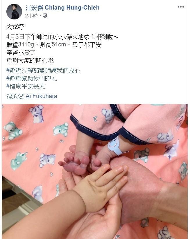 江宏傑今在臉書開心報喜。(取自江宏傑臉書)